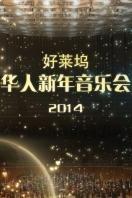 好莱坞华人新年音乐会 2014