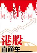 港股直通车(综艺)