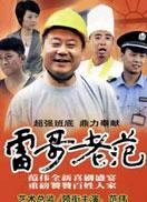 雷哥老范(全34集)