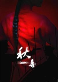 秋喜(爱情片)