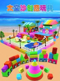 太空沙创意玩具