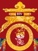北京卫视2015春节晚会