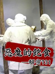 恶魔的饱食--解密731