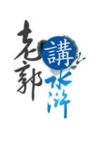老郭讲水浒 2011