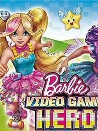 芭比之电玩英雄系列