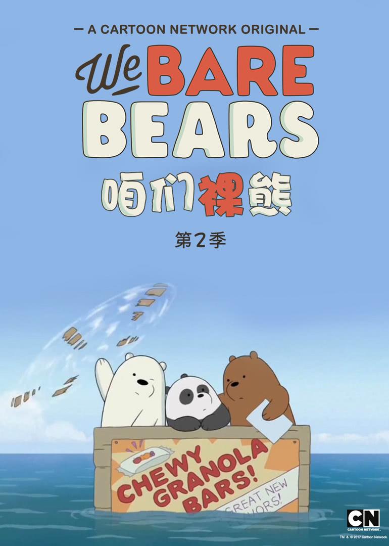 咱们裸熊第二季国语