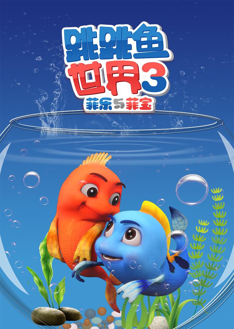 跳跳鱼世界第3季