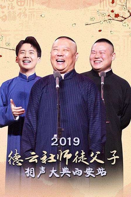 德云社师徒父子相声大典西安站 2019(综艺)