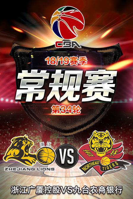 CBA 18/19赛季 常规赛 第34轮 浙江广厦控股VS九台农商银行