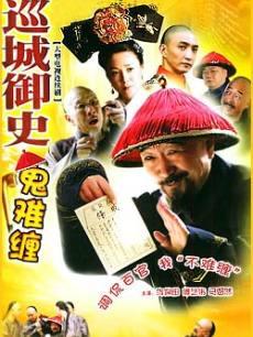 巡城御史鬼难缠(全34集)