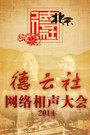 德云社网络相声大会 2014