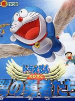 哆啦A梦2001剧场版 大雄与翼之勇者 日语