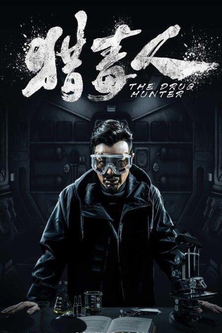猎毒人DVD版(国产剧)