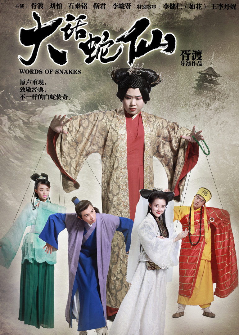 大话蛇仙(国产剧)