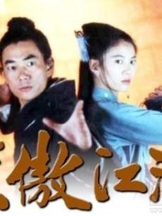 笑傲江湖任贤齐版(剧情片)