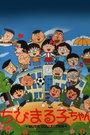 樱桃小丸子第一季(1991-1992年)