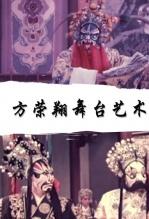 方荣翔舞台艺术