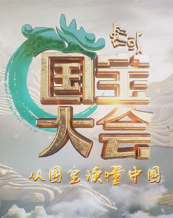 中国国宝大会