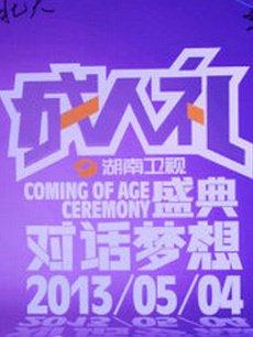 湖南卫视2013成人礼盛典(综艺)