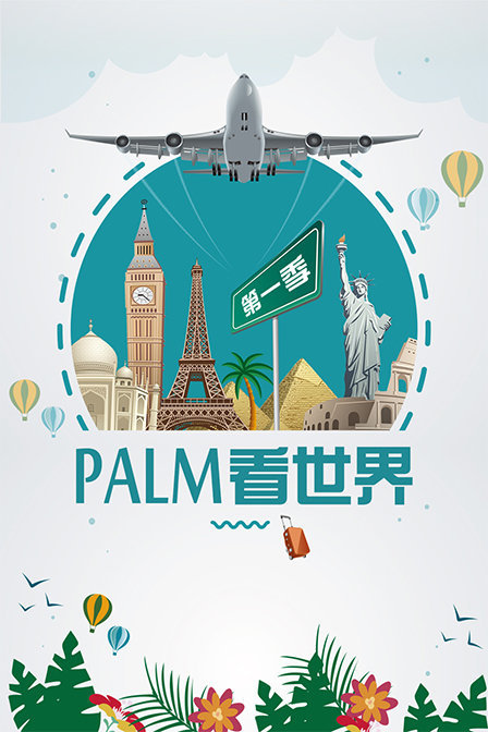 PALM看世界 第一季