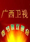 广西卫视2012春晚(2012-01-24期)