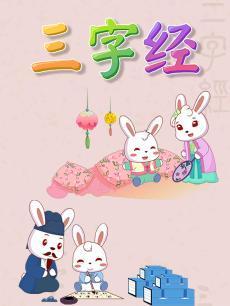 兔小贝三字经