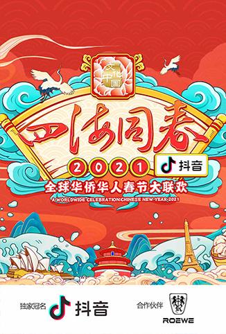 2021湖南卫视全球华侨华人春晚