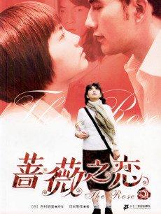 蔷薇之恋(剧情片)