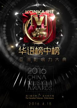 第20届华语榜中榜海报剧照