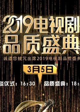 2019电视剧品质盛典(综艺)