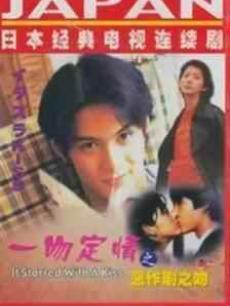 一吻定情(第16集)