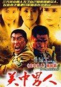 关中男人(全34集)