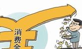 2017年北京全市总消费预计增长7%