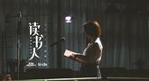 第五集:和潘晓婷重读青春-我不会变的