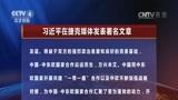 习近平在捷克媒体发表署名文章