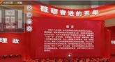 """""""砥砺奋进的五年""""成就网上展:打造足不出户、永不落幕的展馆"""