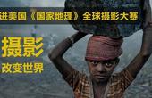 回顾历届《国家地理》全球摄影大赛