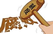 马国超委员:腐败会否蔓延,关键看执政者持何态度