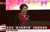 """北京市""""我与改革开放""""百姓宣讲启动"""