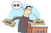 立案登记制实施,法院当场登记立案率超95%