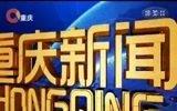 《重庆新闻联播》 20180603