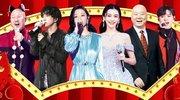 2020浙江卫视春晚 Angelababy唱跳首秀 郭冬临王小利惊喜加盟