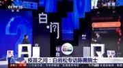 《新闻1+1》 20210226 疫苗之问:白岩松专访陈薇院士