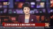 《中国新闻》 20210801 12:00