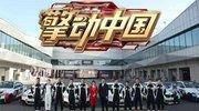 [擎动中国]20210215 第四集:见证速度与激情!