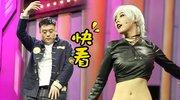 第3期:宋晓峰大秀舞姿嗨翻全场
