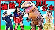 警察与女超人大战恐龙救出迪士尼公主 361