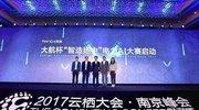 阿里33万悬赏AI团队 用算法提升电网调控能力