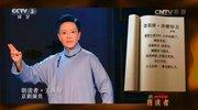《朗读者》王佩瑜:苏轼《念奴娇·赤壁怀古》的京腔演绎