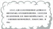 旺季来了 快看内蒙古给旅游市场立下啥规矩